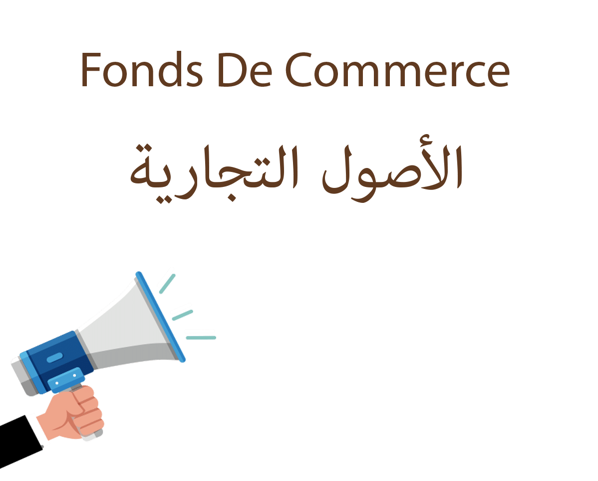 Fonds commerce