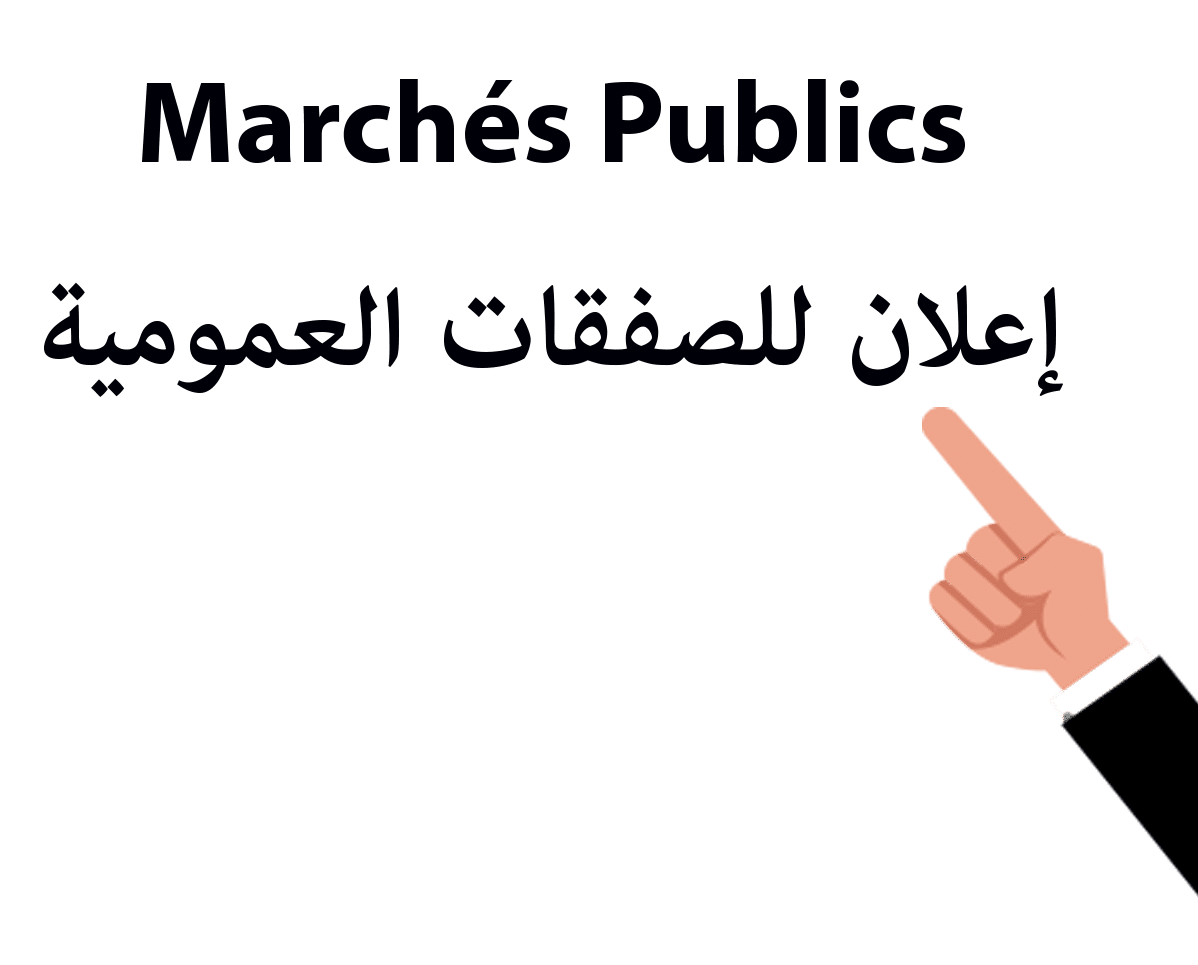 marché publics